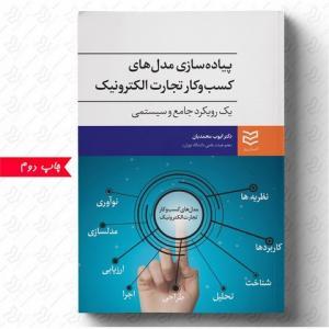 پیاده سازی مدل های کسب و کار تجارت الکترونیک نویسنده ایوب محمدیان